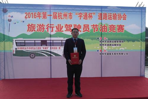 """后G20时代 """"宇通杯""""助杭州旅游服务品质再加码"""