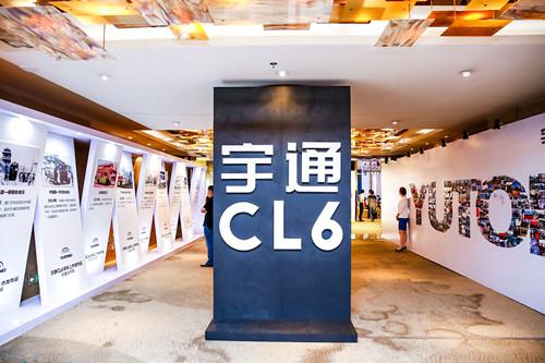 宇通新一代商旅客车CL6正式上市