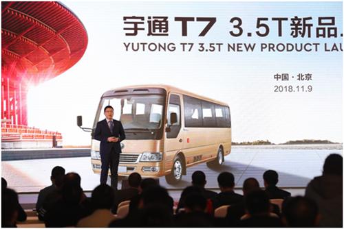 与时代同行 宇通T7 3.5T汽油版荣耀上市