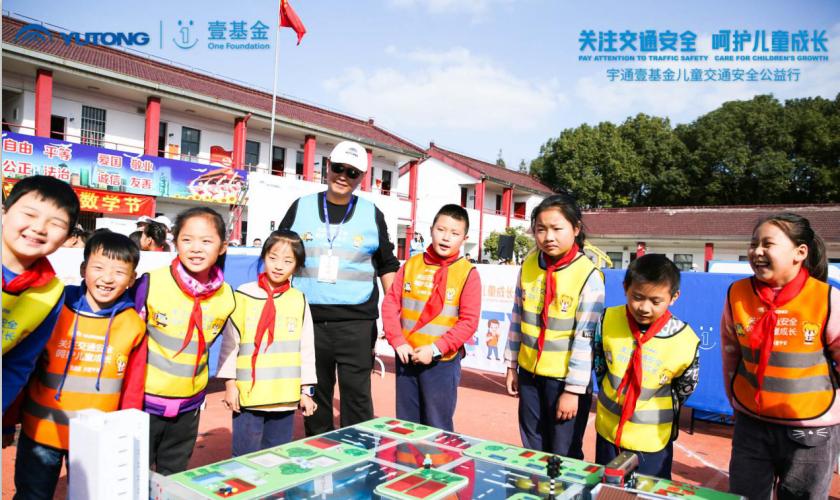 壹基金携手宇通在十城百校开展儿童交通安全公益行动