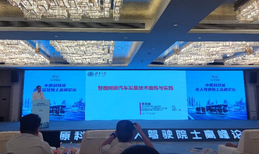 """中原科技城无人驾驶院士高峰论坛在郑举行 打造""""自动驾驶第一城"""",还要走多远?"""