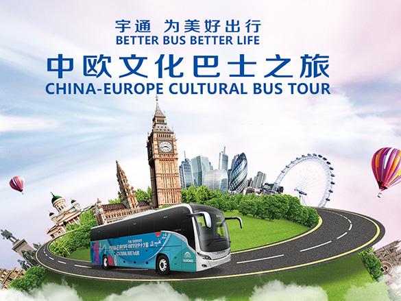 媒体聚焦 | 宇通中欧文化巴士之旅获国内外权威媒体点赞