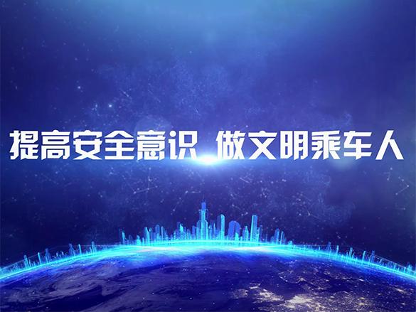 交通部发布《安全文明出行》公益宣传片,宇通受邀参与全程拍摄!