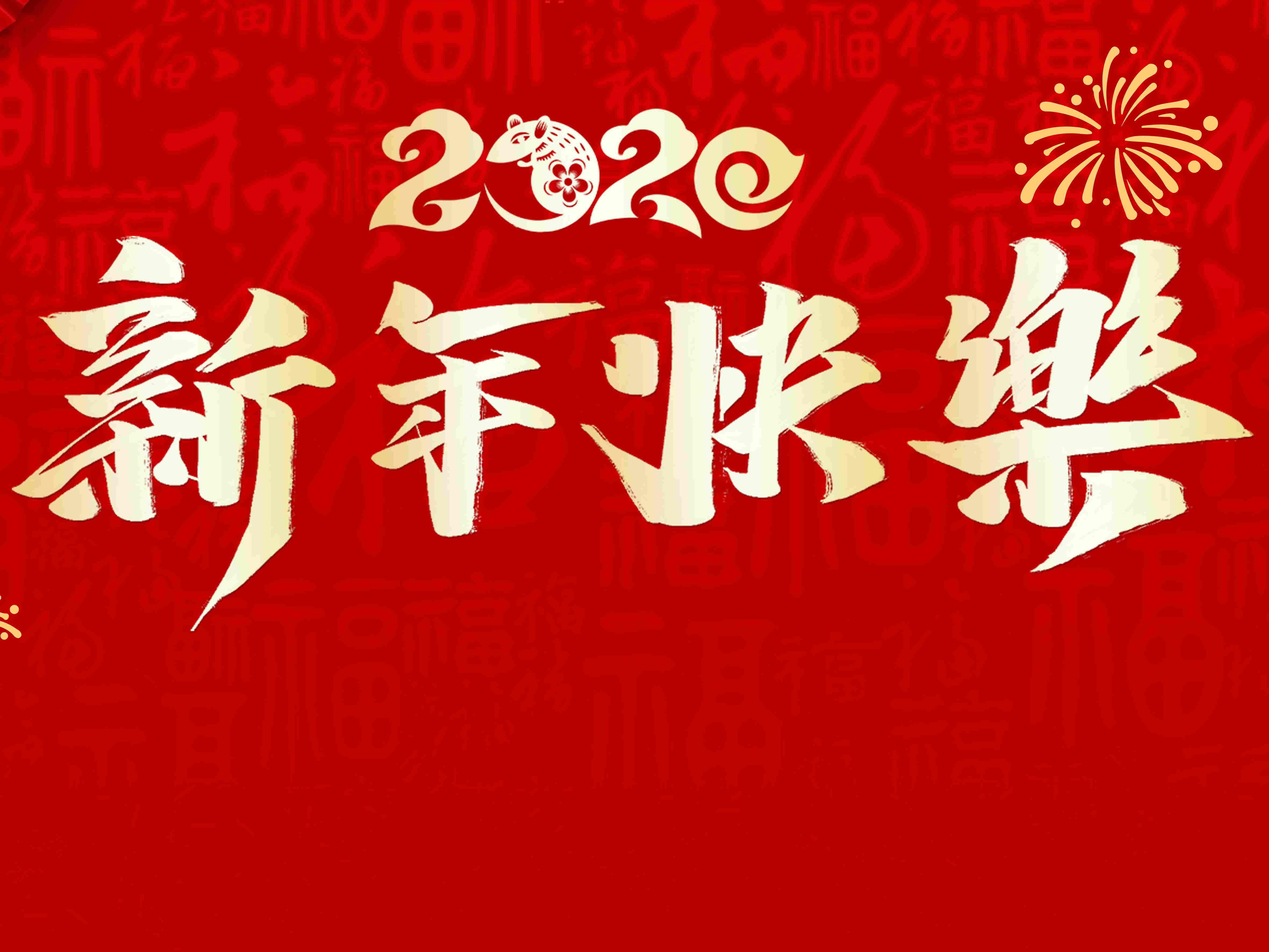 新春特辑   全球各地的宇通人给大家拜年啦!