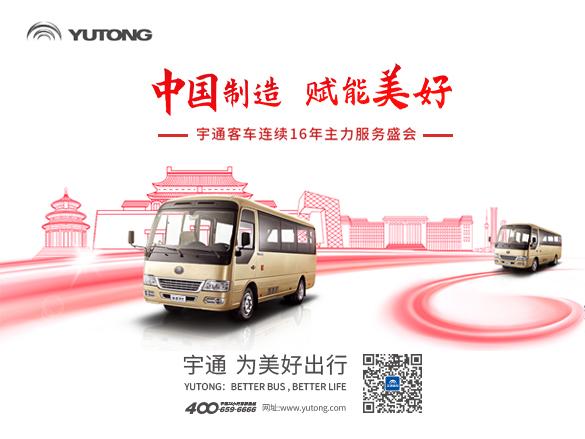 今年服务全国两会客车近七成宇通,宇通T7包揽所有中型公商务用车!