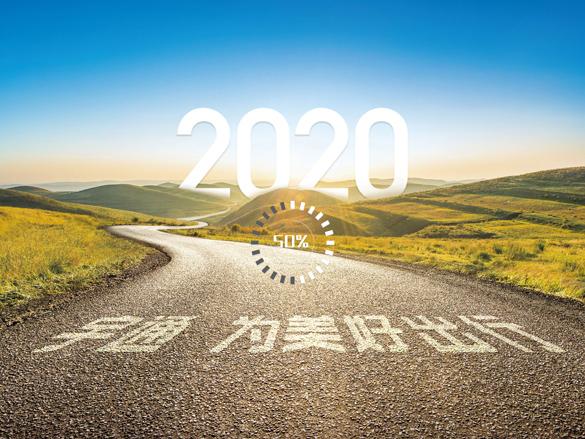 2020征途过半,不念过往,不畏将来!