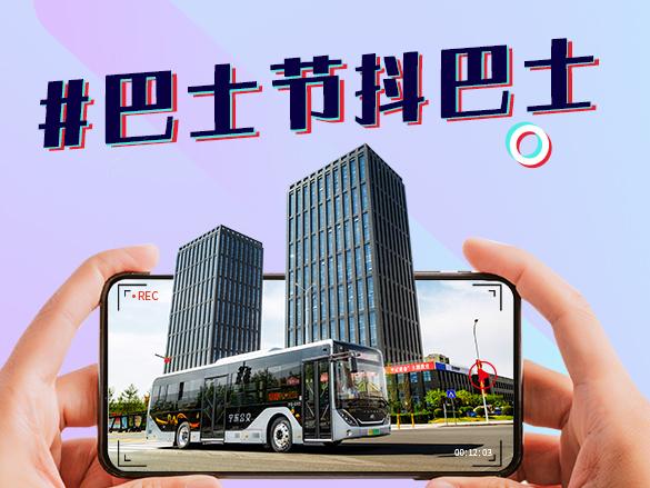 """8.10巴士节,一起""""抖巴士""""赢取P40手机、千元购物卡!"""