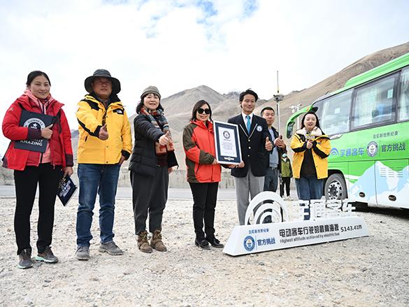 """5143.41米!宇通获得""""电动客车行驶的最高海拔""""吉尼斯世界纪录™称号!"""