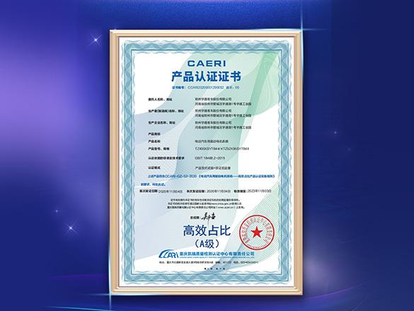 """宇通荣获国内首张""""电动汽车驱动电机系统高效占比A级认证""""证书!"""