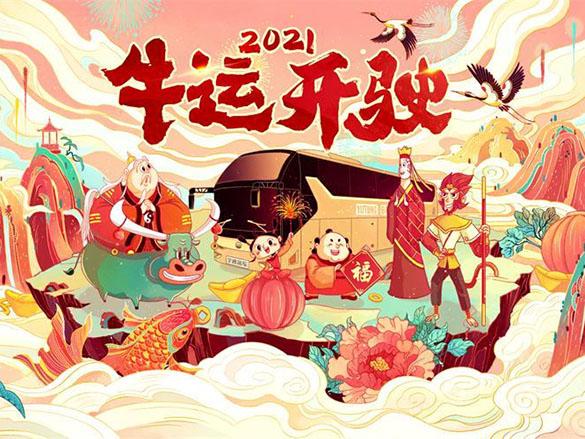 《2021牛运开驶》宇通新年国潮贺岁片全球首发!