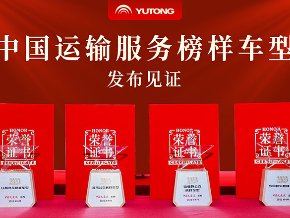 """6款产品荣获""""2020榜样车型"""" 称号,宇通客车彰显中国制造榜样力量!"""