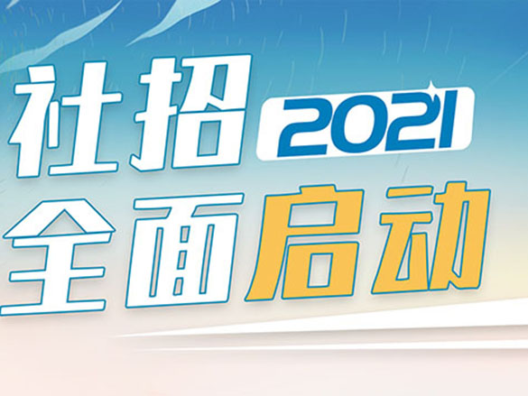 380+岗位虚位以待,2021宇通社招职等你来!