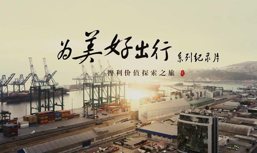 一部纪录片告诉你,离中国最远的国度,为何因中国而改变