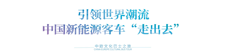 中国宇通惊艳亮相比利时客车车展,向全球发布品牌主张