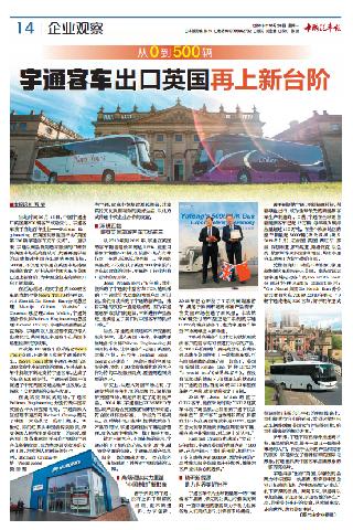 宇通中欧文化巴士之旅获国内外权威媒体点赞