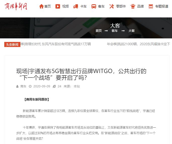 CCTV两次报道、1500多家媒体关注,宇通5G智慧出行引爆海内外