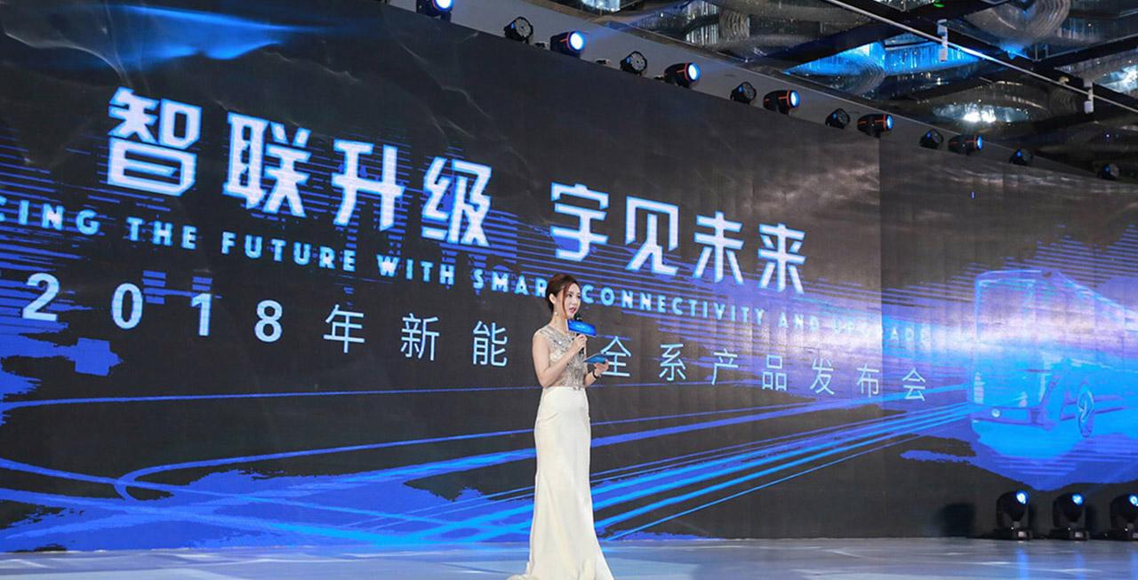 宇通2018年新能源全系产品发布会
