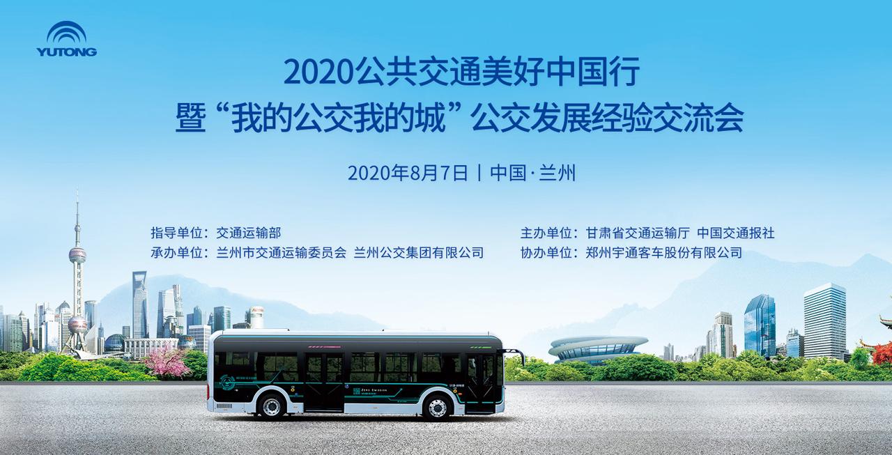 2020公共交通美好中国行