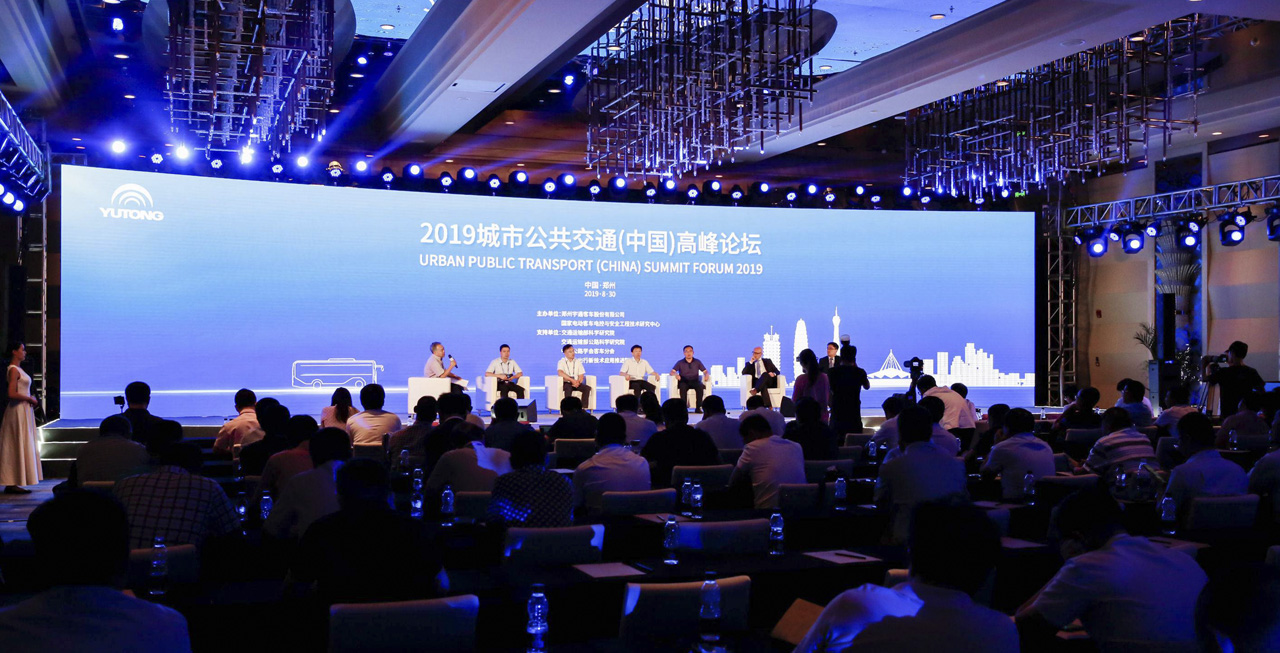 2019城市公共交通(中国)高峰论坛