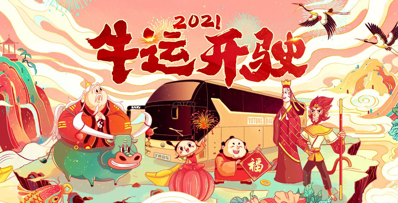 《2021牛运开驶》媒体报道见证