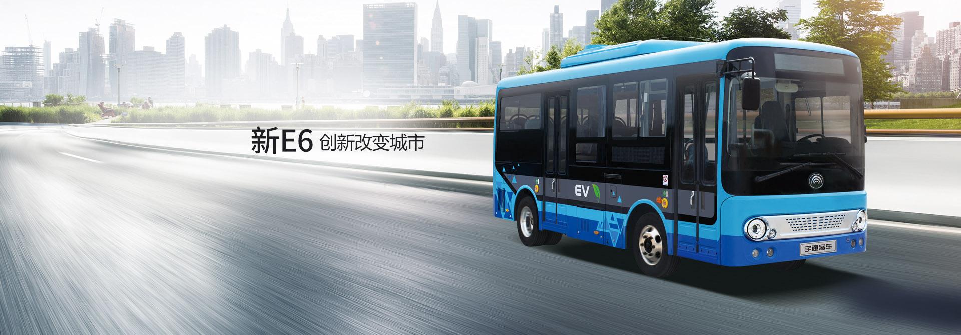 1-E6公交