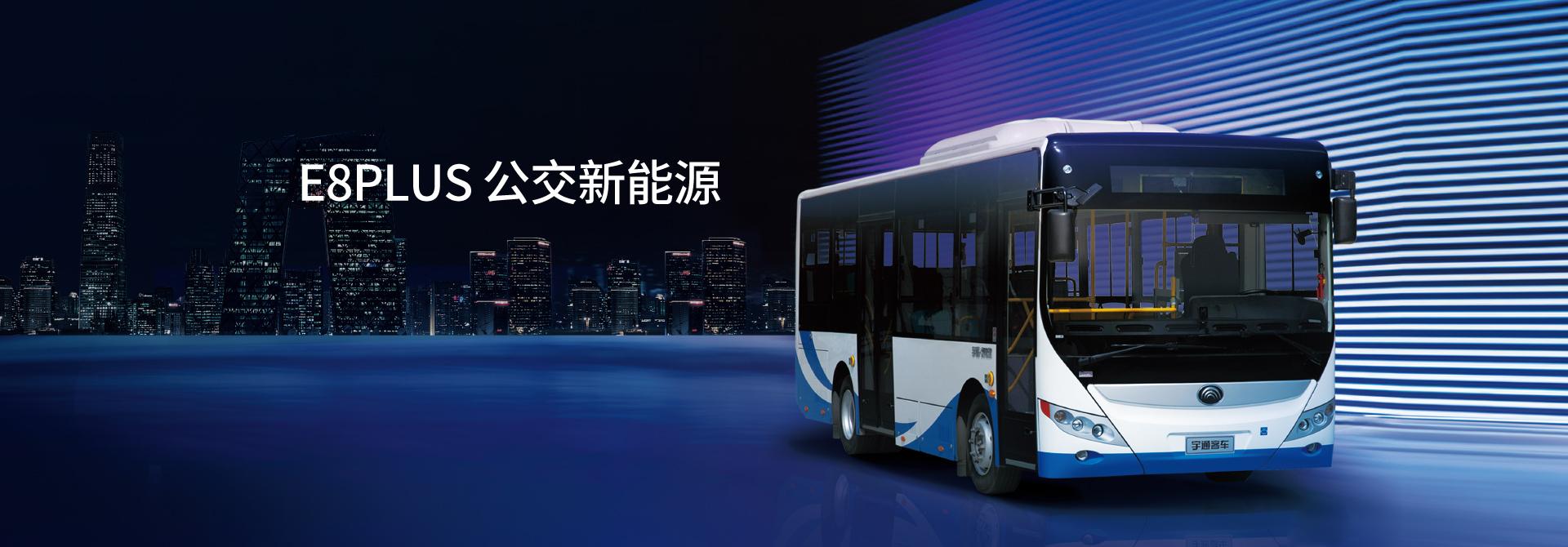 3-E8PLUS-公交新能源