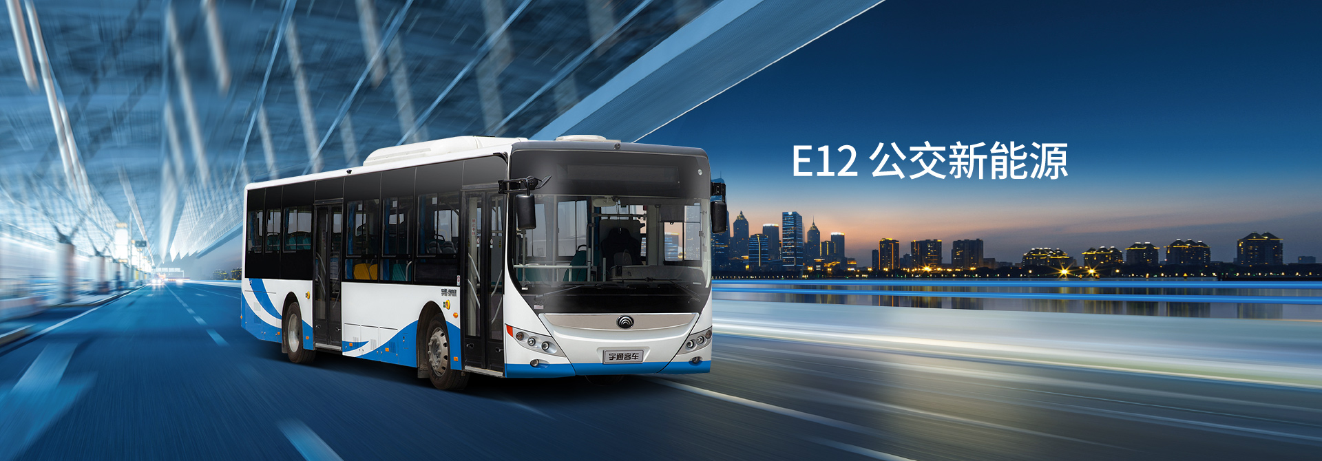 5-E12公交新能源