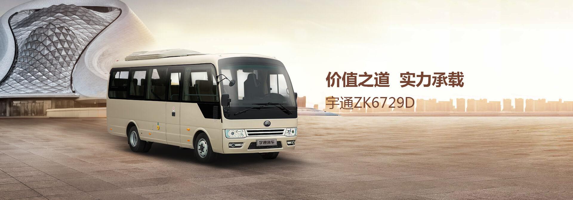 26-ZK6729DT前置国五柴油团体旅游产品