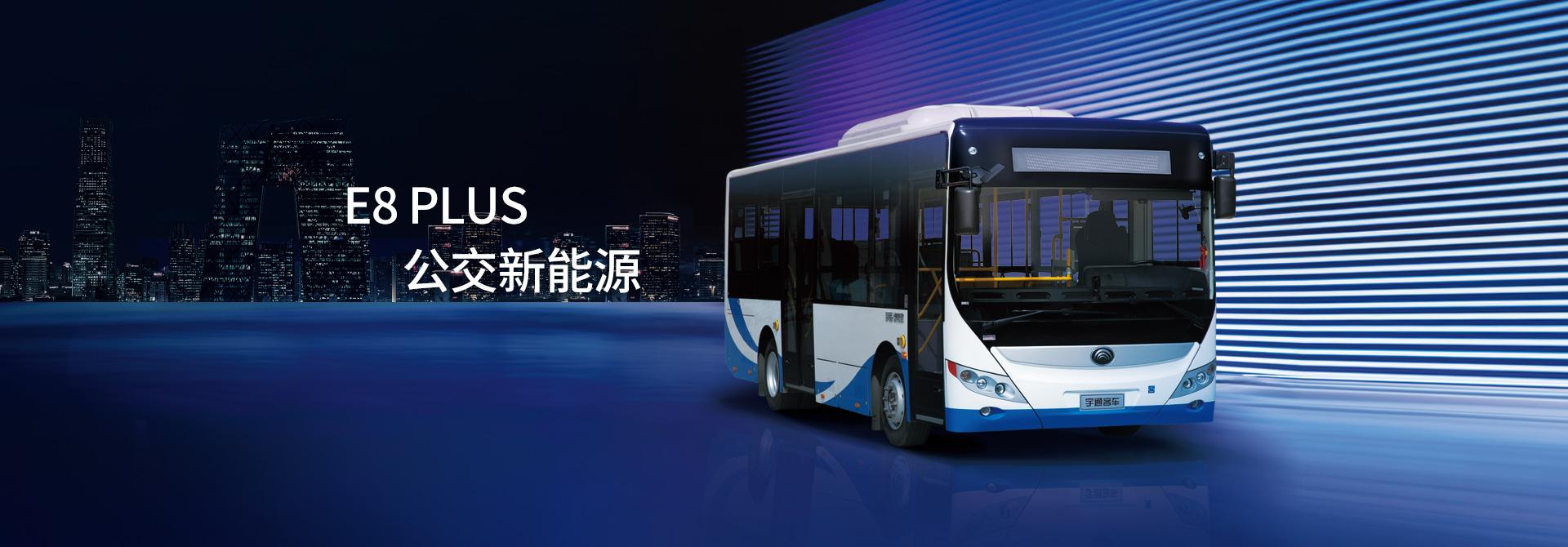 E8PLUS-公交新能源