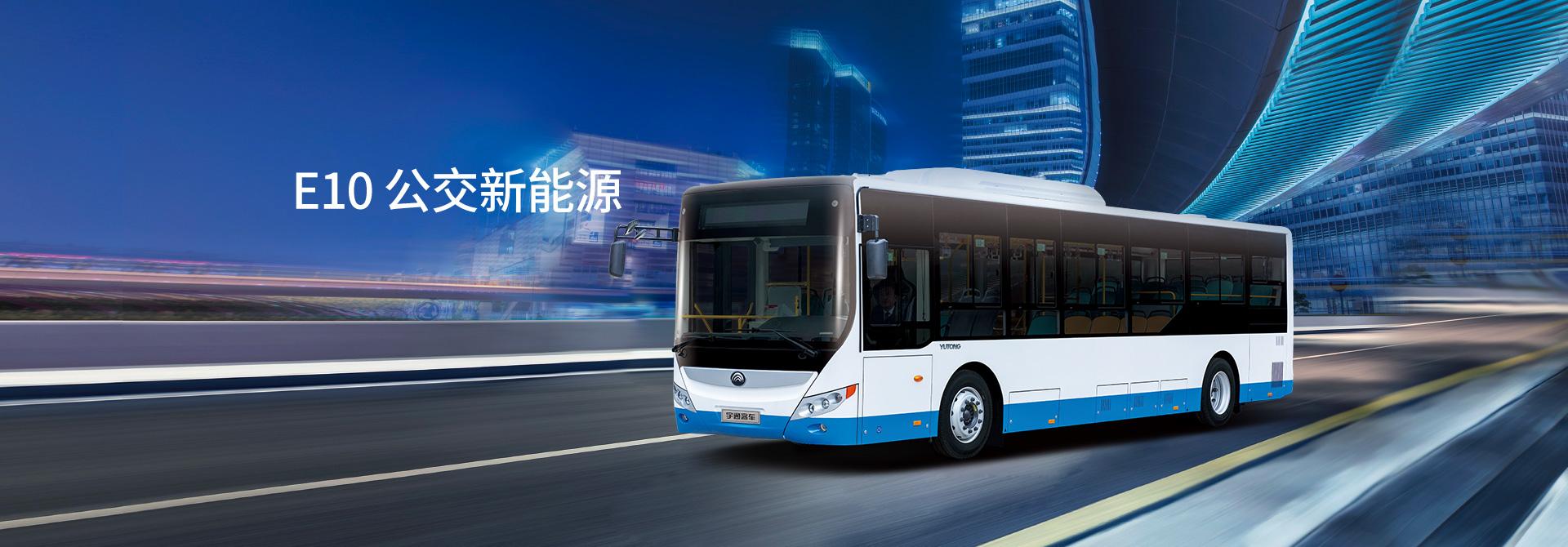 E10公交