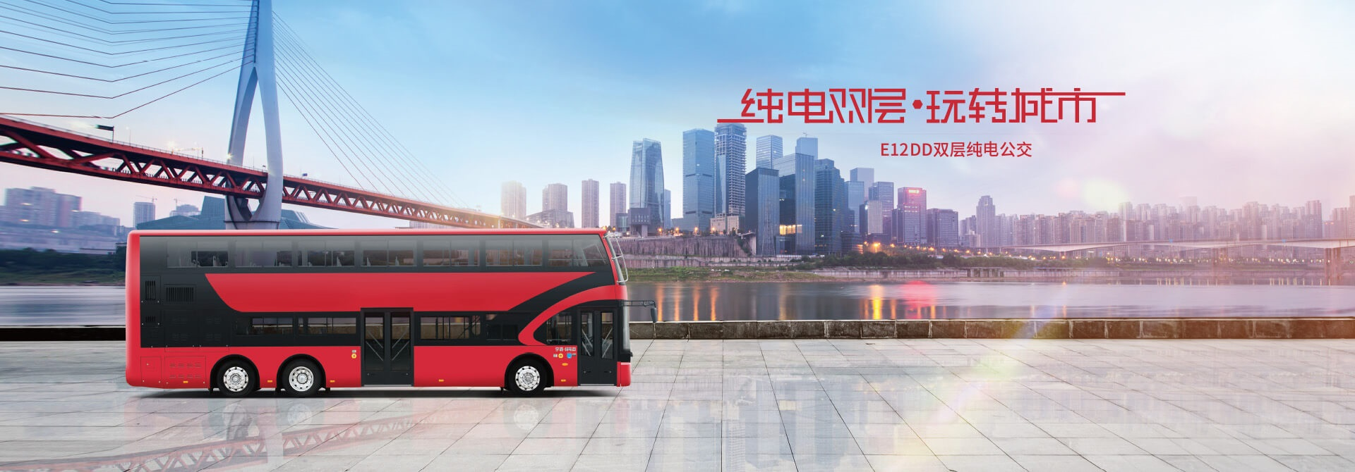 无空格E12 DD双层纯电公交