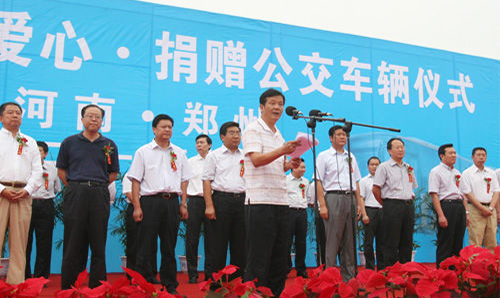 宇通向郑州市捐赠20台公交车辆