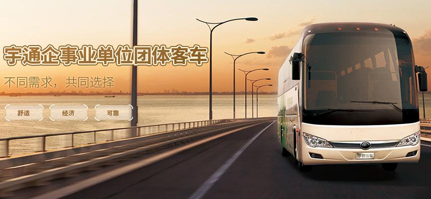 宇通企事业单位团体客车