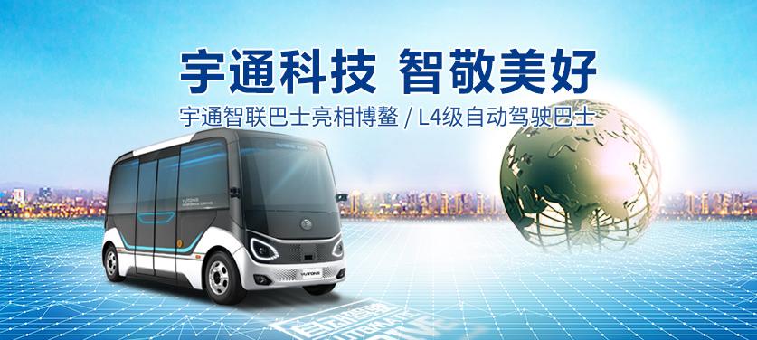 宇通L4级自动驾驶巴士亮相博鳌亚洲论坛