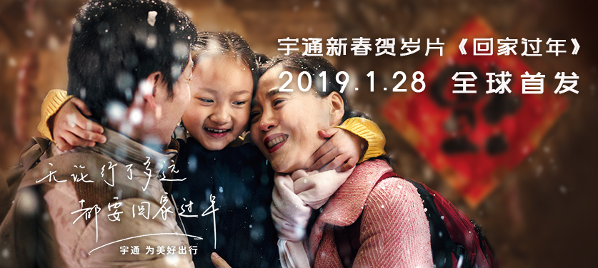宇通新春贺岁片《回家过年》全球首发