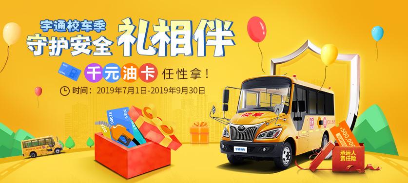 2019宇通校车季-守护安全礼相伴