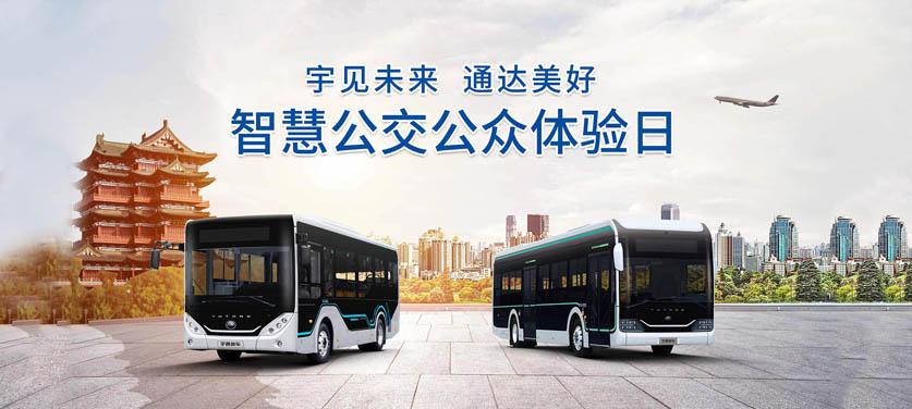宇通智慧公交体验日