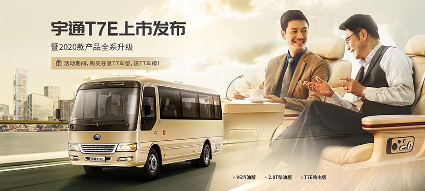 宇通T7E上市暨2020款产品全系升级
