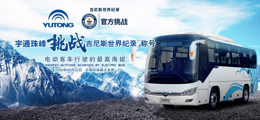 宇通珠峰挑战吉尼斯世界纪录
