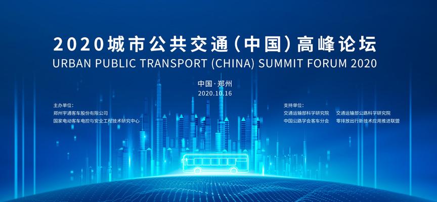 2020城市公共交通(中国)高峰论坛
