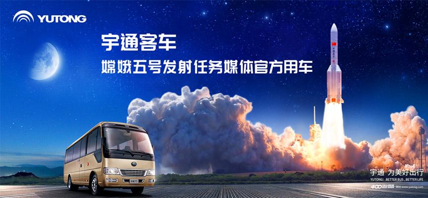 助威嫦五探月 宇通见证中国航天历史时刻