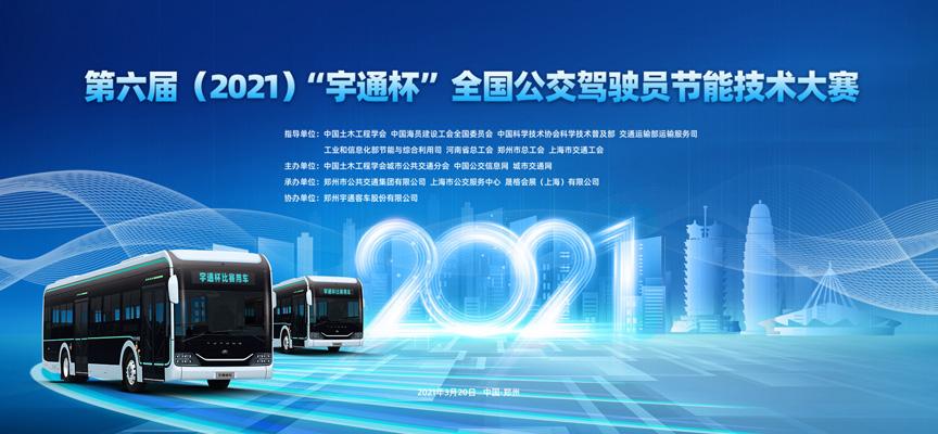 第六届(2021)宇通杯全国公交驾驶员节能技术大赛
