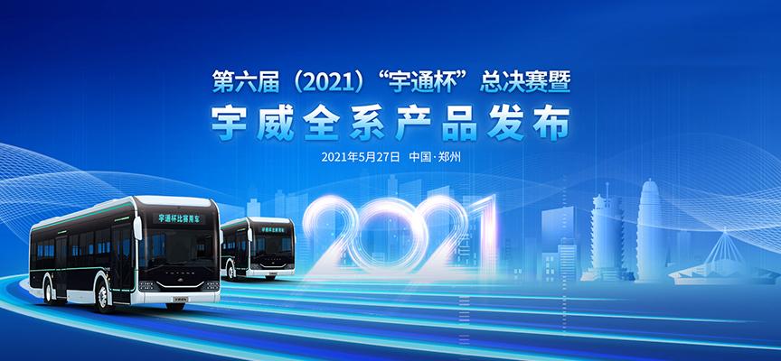"""第六届(2021)""""宇通杯""""总决赛,暨宇威全系产品发布"""