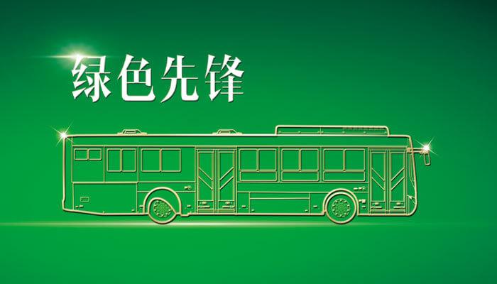 绿色先锋新能源公交应用经验交流会