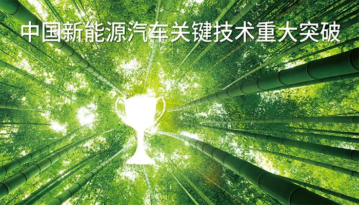 宇通率先成为荣获国家科技进步奖的新能源整车企业