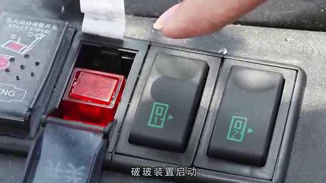 宇通侧窗破玻装置使用指南