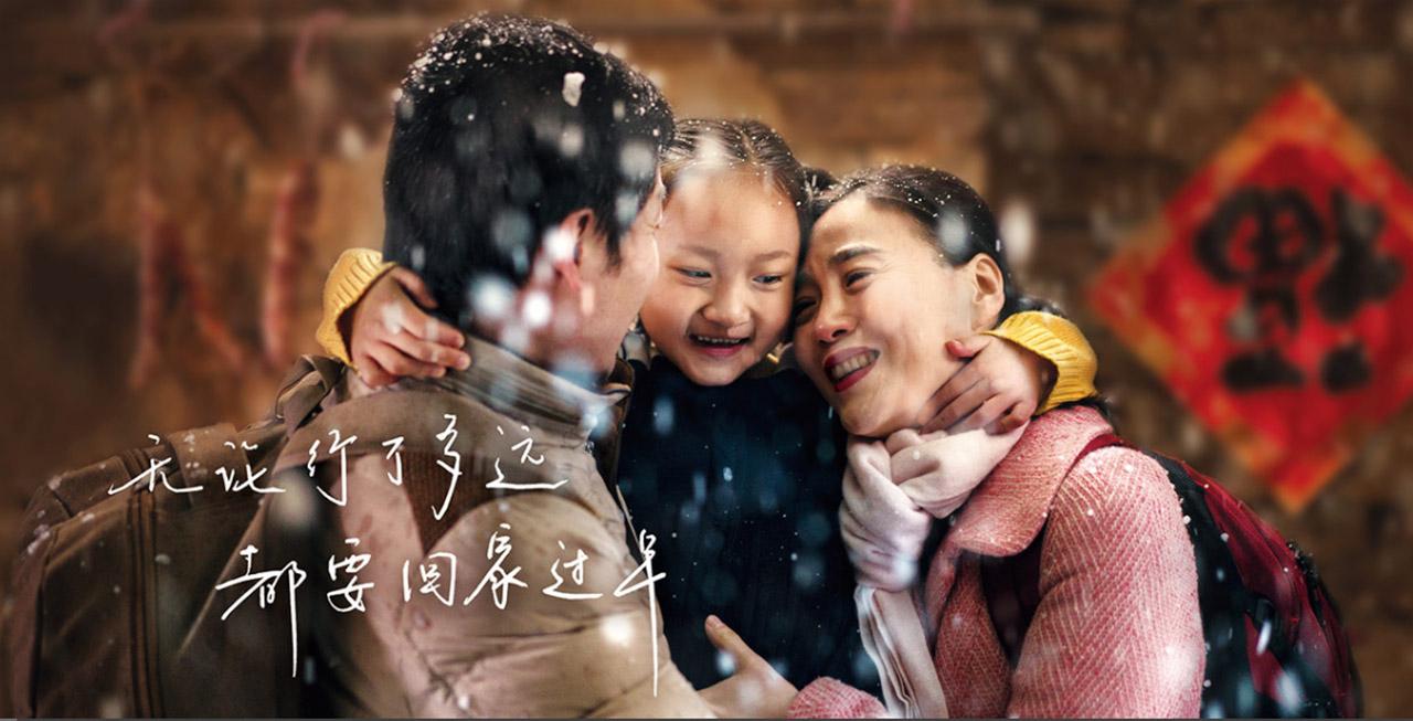 皇冠体育:新春贺岁片《回家过年》