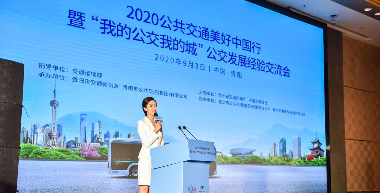 2020公共交通美好中国行-贵阳