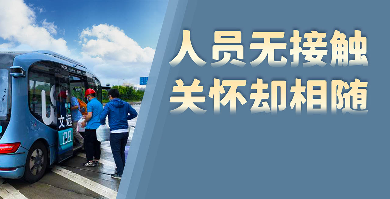 """人民日报、央视聚焦!宇通无人驾驶巴士""""小宇""""向广州隔离区运送物资"""