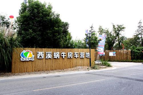 凯伦宾威客户入驻杭州首家西溪蜗牛房车营地